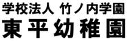 学校法人 竹ノ内学園